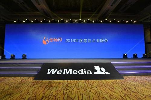 """金柚网荣获WeMedia""""2016年度最佳企业服务""""奖"""