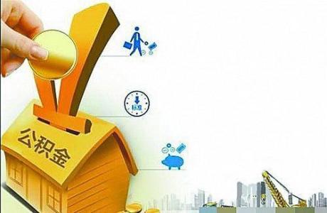 湘潭在全省率先开通住房公积金异地贷款网上查询