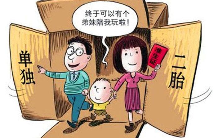 生育不及预期 二孩政策亟须福利配套