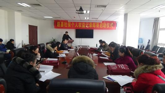 河北省省直职工基本医疗保险实施细则