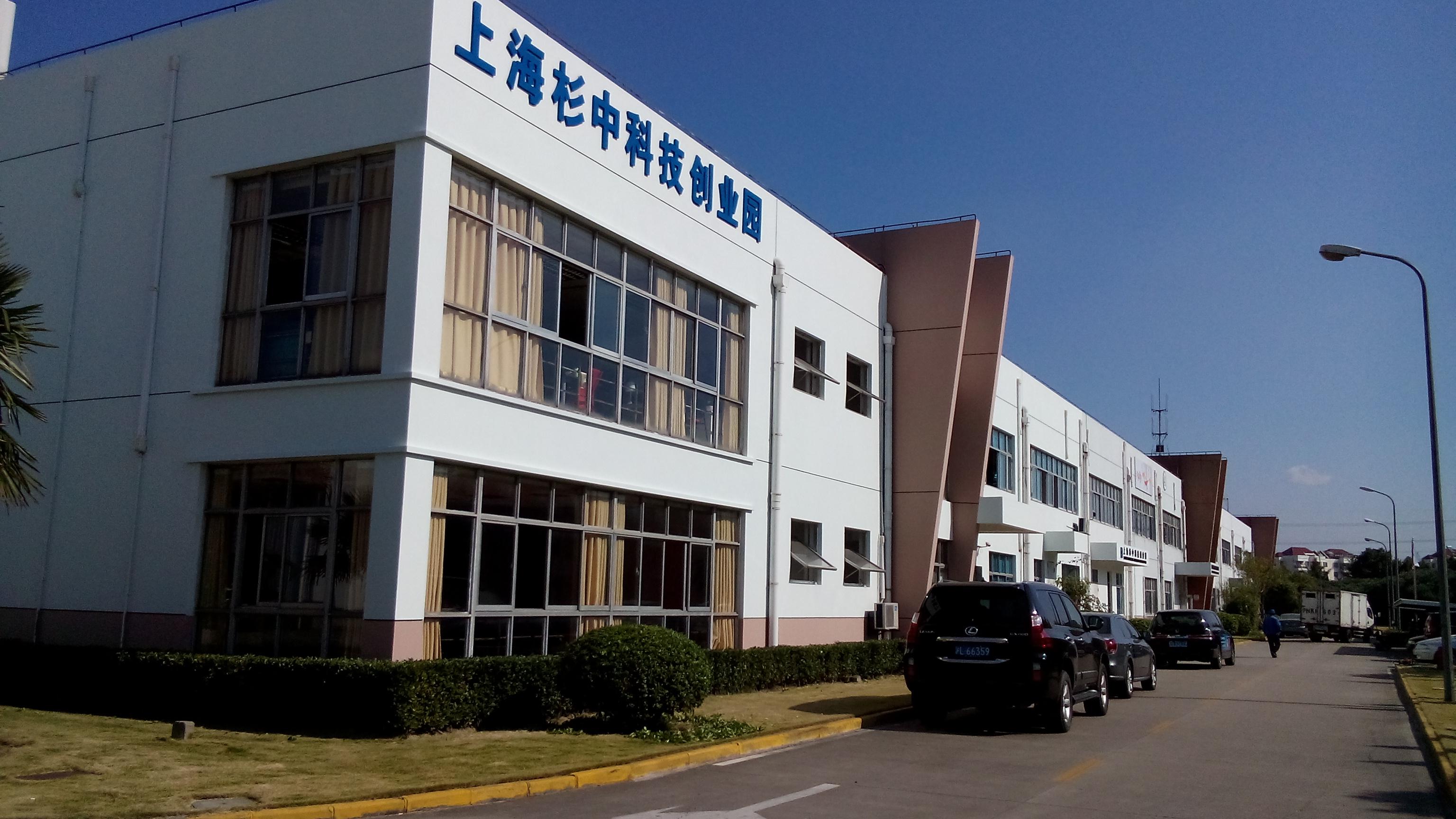 上海杉中科技创业园