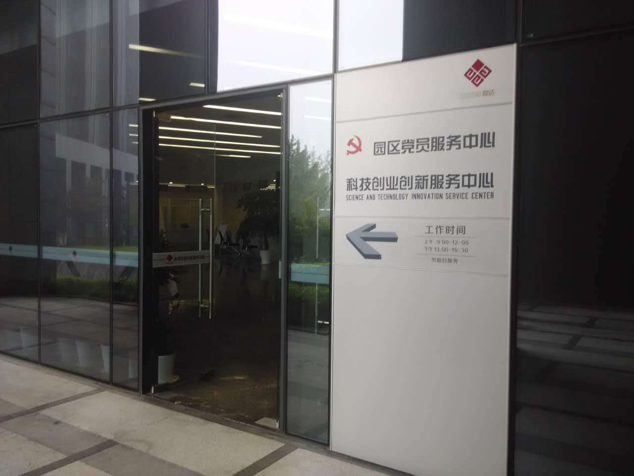 杭州市高科技企业孵化器