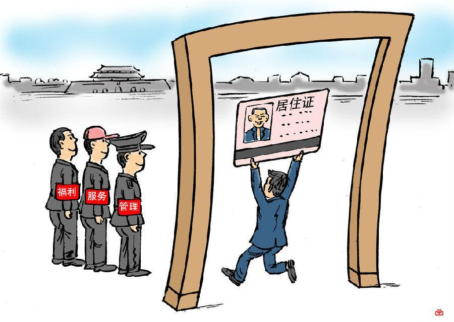 深圳居住证办理条件